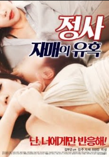 18+Affair Sister's Temptation (2018) Korean Hot Movie HDRip 700MB x264