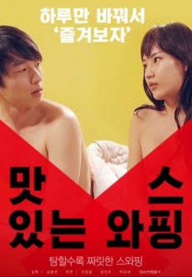 18+Delicious Swapping (2018) Korean Hot Movie HDRip 700MB MKV