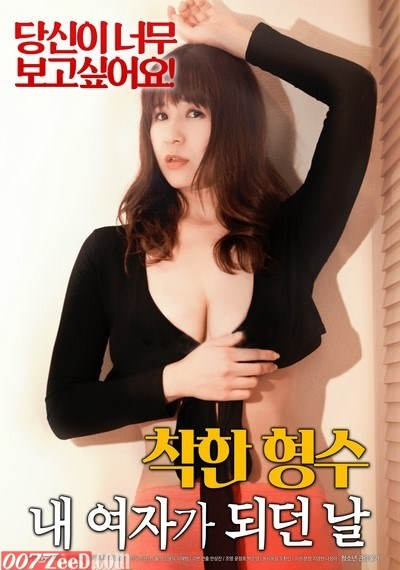 18+ My Good Girl The Day I Became A Woman (2018) English Hot Movie HDRip 600MB MKV