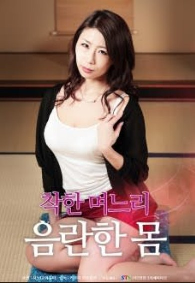 18+Good Daughter In Law Obscene Body (2018) Chaina Hot Movie 720p HDRip 500MB