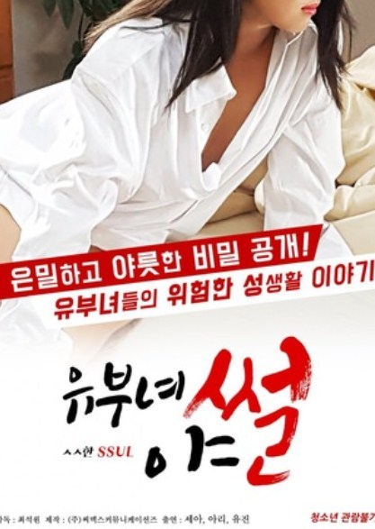 18+Lusty Tales of Married Women (2018) Chaina Hot Movie 720P HDRip 600MB
