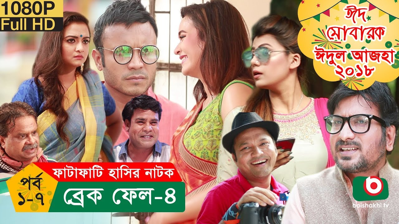 Break Fail 4 (2018) Bangla Full Natok Ft. Shazu Khadem, Siddiqur, Ahona HD