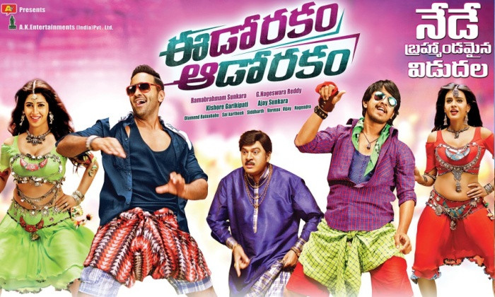 Eedo Rakam Aado Rakam (2018) Telugu Movie 720p HDRip 700MB Download