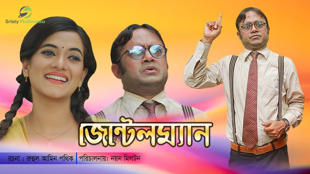 Gentleman (2018) Bangla Natok Ft. Akhomo Hasan & Anni HD