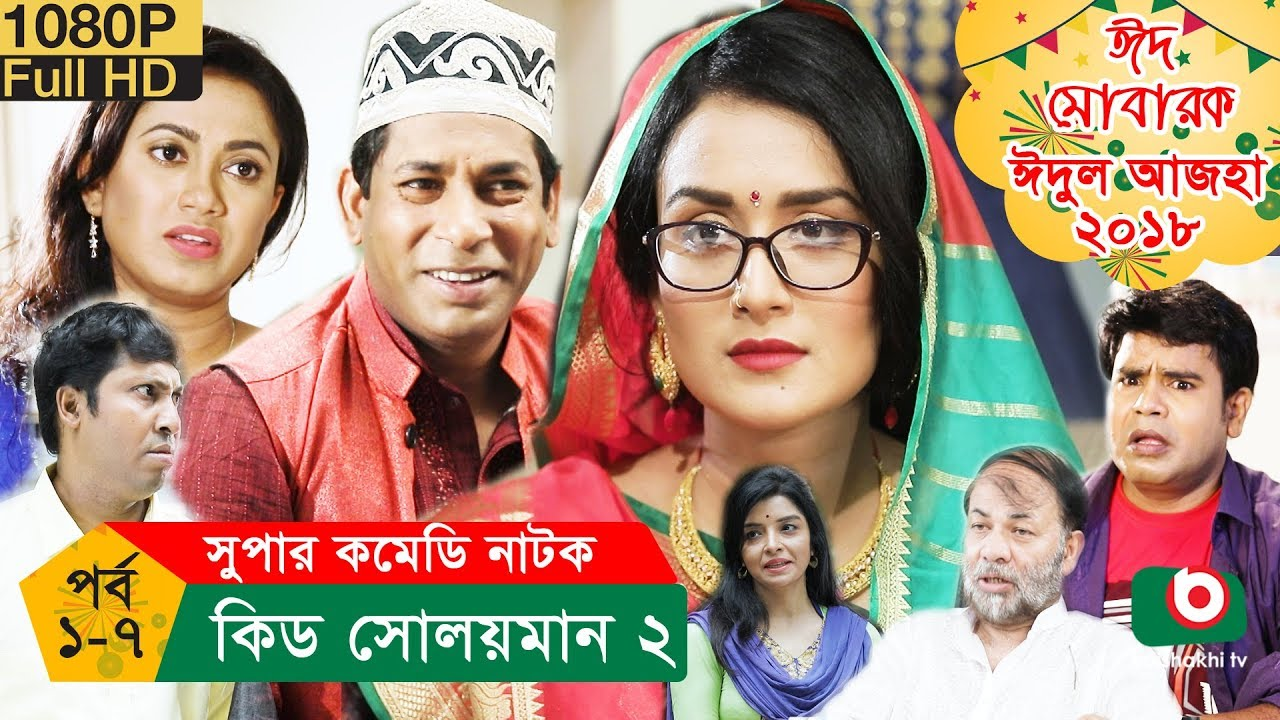 Kid Solaiman 2 (2018) Bangla Full Comedy Natok Ft. Mosharraf Karim & Nadia HD