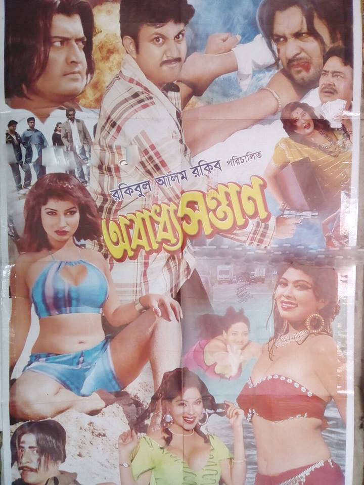 Obadho Sontan (2018) Bangla Full Hot Movie 720p HDRip 700MB Download
