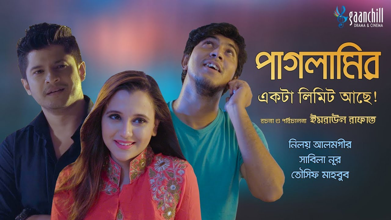 Paglamir Ekta Limit Ache (2018) Bangla Natok Ft. Sabila Nur & Tawsif Mahbub HD