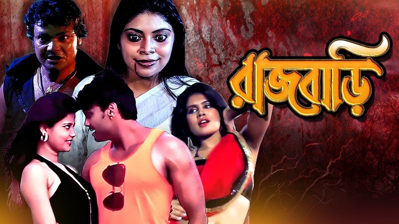 Rajbari (2018) Bangla Full Movie 720p HDRip 700MB Download