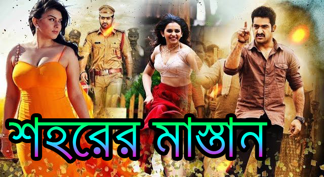 Sohorer Mastan (2018) Bangla Dubbed 720p HDRip 700MB Download