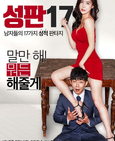 18+ 17 Sexual Fantasies of Mens (2018) Korean Hot Movie HDRip 700MB x264