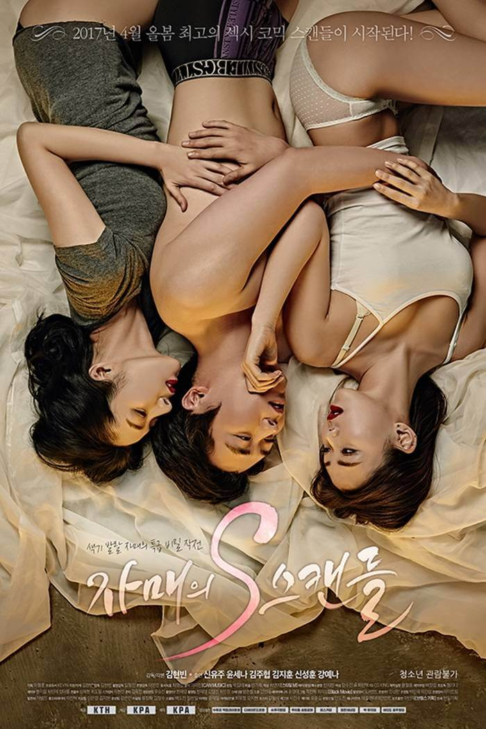 18+ The Sisters' S-Scandal (2018) Korean Hot Movie 720p HDRip 700MB Download