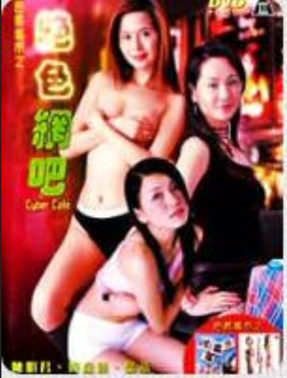 18+Cyber cafe (2018) Chaina Hot Movie 720p HDRip 700MB x264 Download