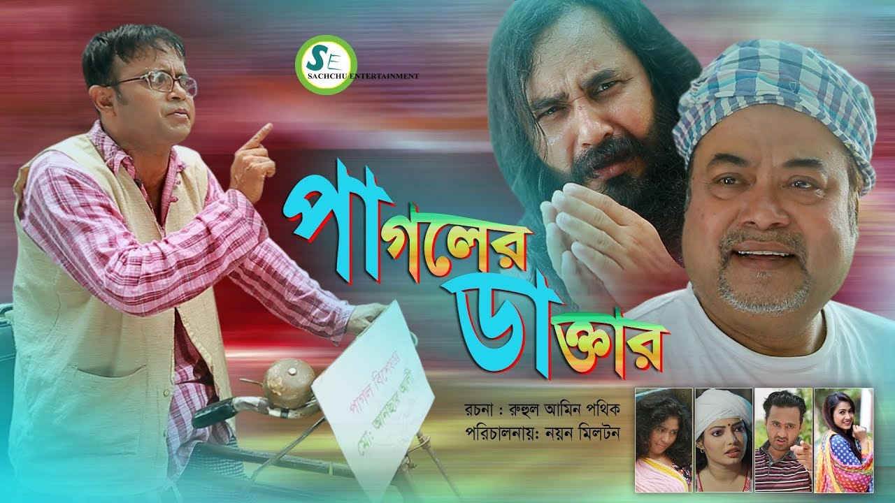 Pagoler Daktar (2018) Bangla Comedy Natok Ft. Akhomo Hasan HD