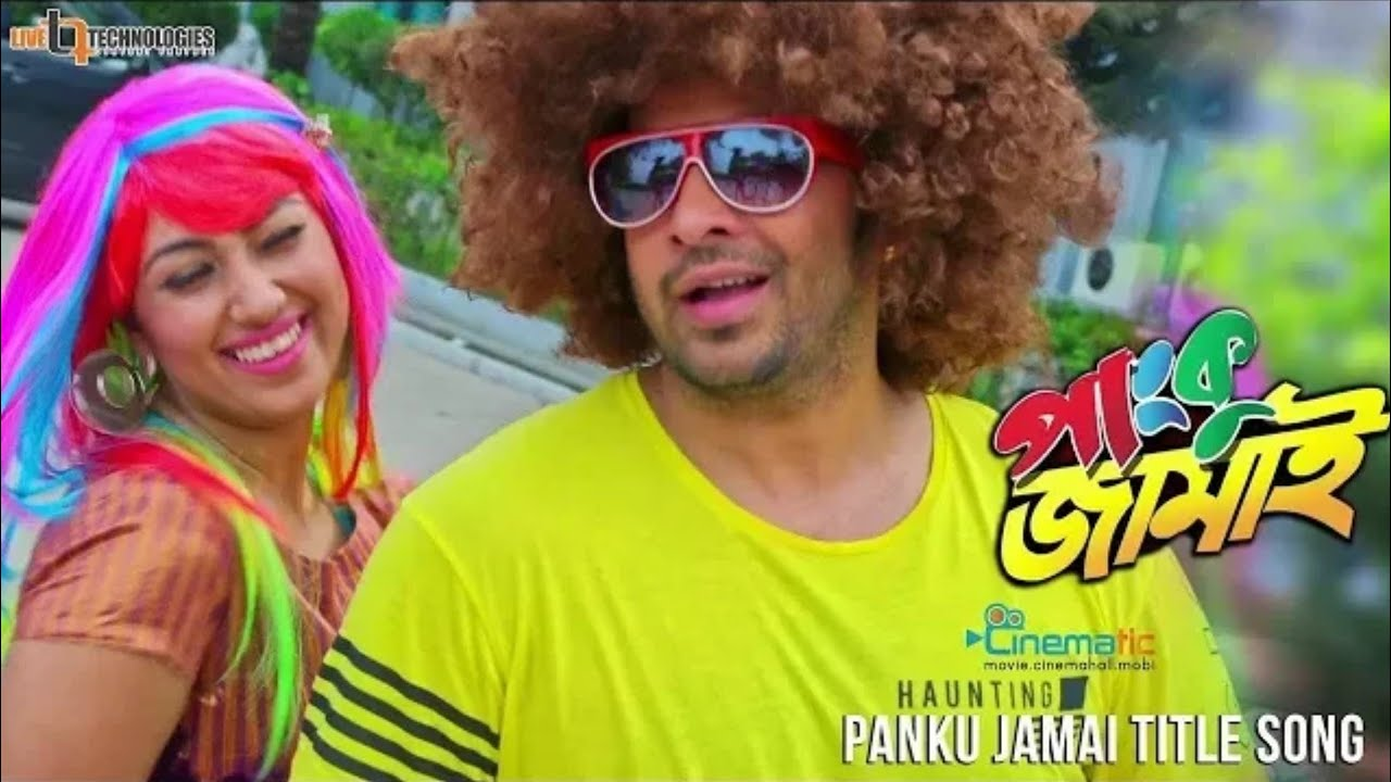 Panku Jamai (2018) Bangla Full Movie 480p ORG HDRip 350MB x264 *100% ORGINAL*