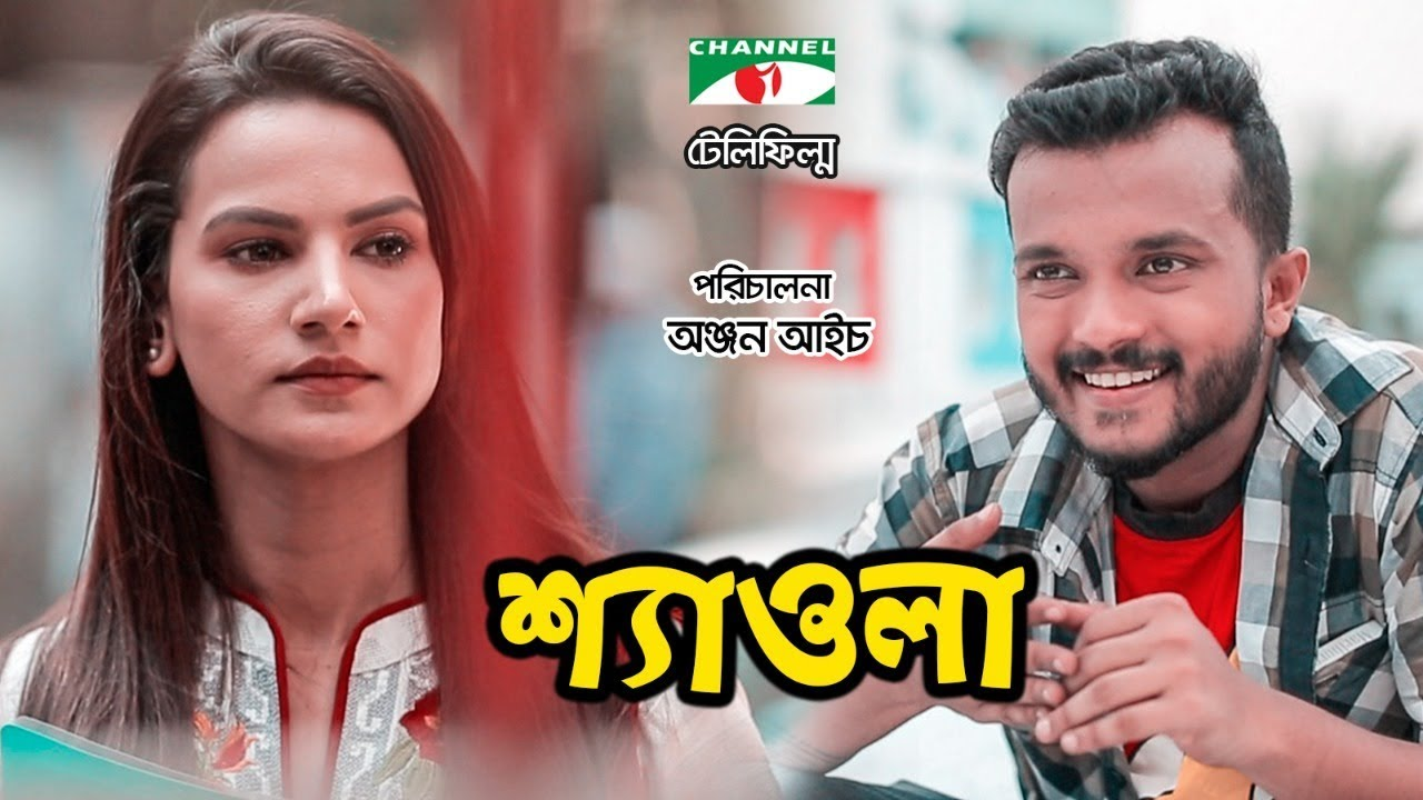 Shawla (2018) Bangla Telefilm Ft. Allen Shuvro & Mim Mantasha HDRip