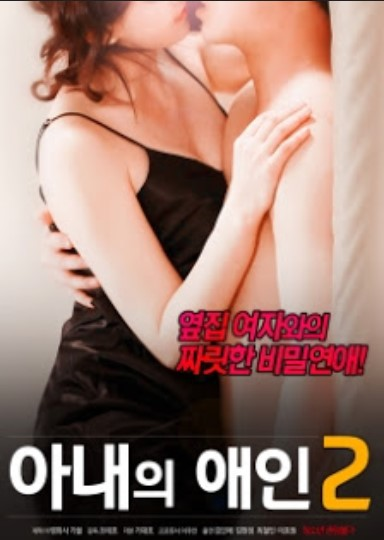 18+ My Wifes Lover 2 (2018) Chaina Hot Movie 720p HDRip 700MB x264