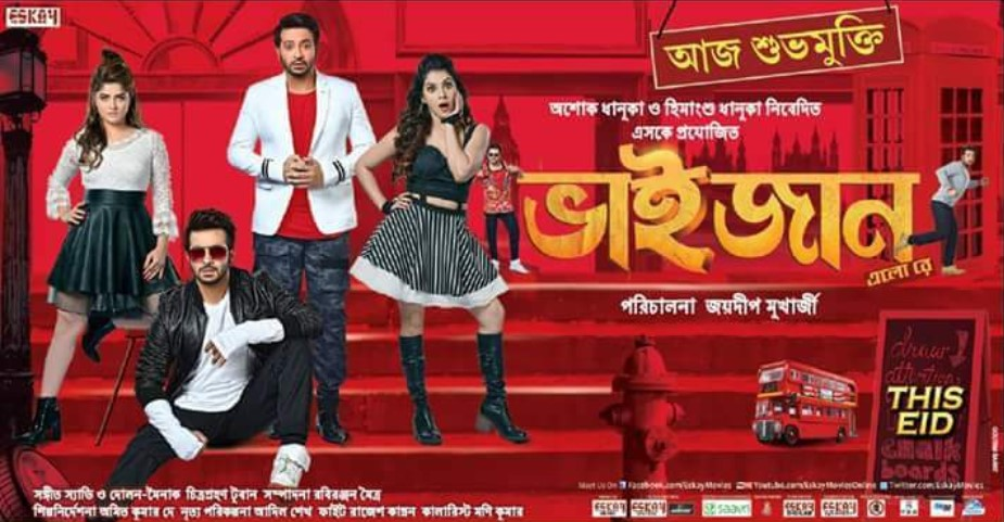 Bhaijaan Elo Re (2020) Bangla Full Movie 720p WEB-HDRip 700MB x264 AAC MKV
