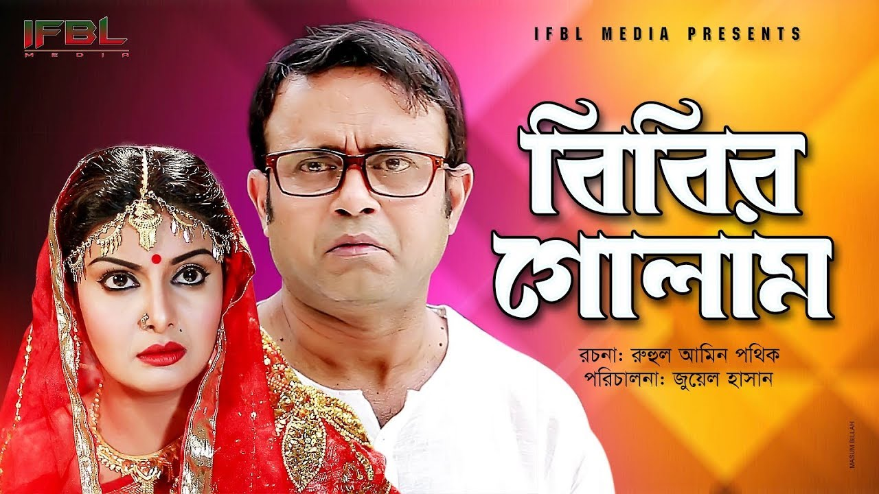 Bibir Golam (2019) Bangla Full Natok Ft. Akhomo Hasan & Mukti HD