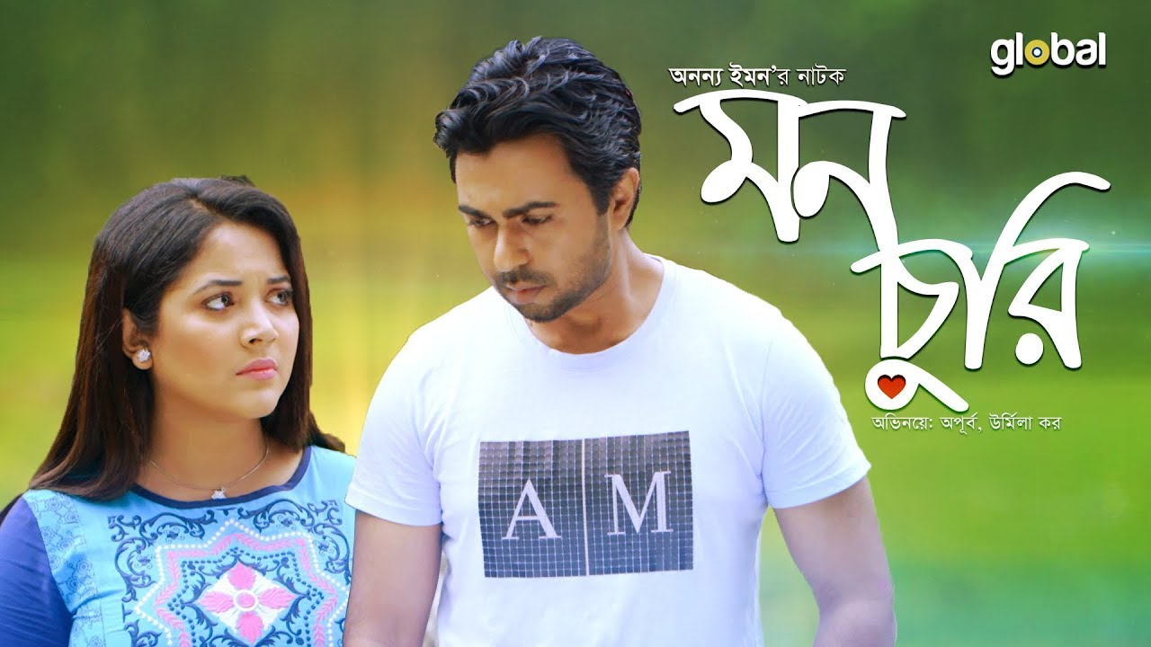 Mon Churi 2019 Bangla Natok Ft. Apurba & Urmila Kar HDRip