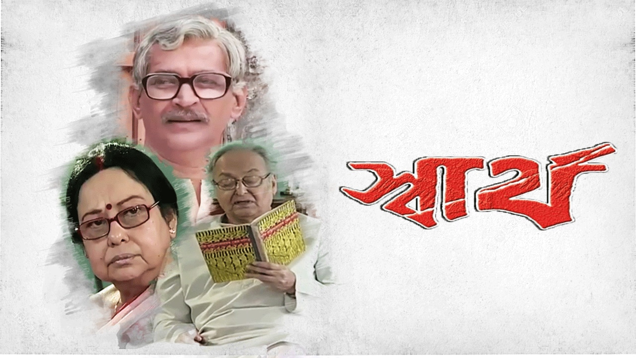 Swartho (2019) Bengali Full Movie 720p UNCUT BluRay 700MB x264