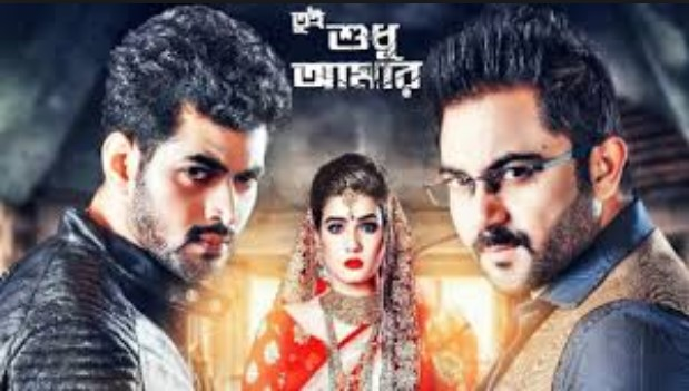 Tui Sudhu Amar (2018) Bengali Full Movie 720p HDTVRip 700MB x264 AAC *Exclusive*