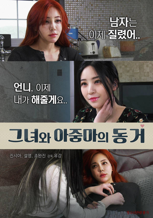 18+ Living With Her And Her Aunt (2018) Korean Hot Movie 720p HDRip 700MB Download