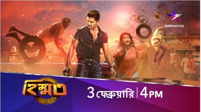 Himmat 2019 Bangla Dubbed Movie 480p ORG HDTVRip 350MB x264 Download