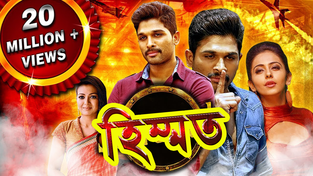 Himmat 2019 Bangla Dubbed Movie 720p HDTVRip 700MB x264 Download