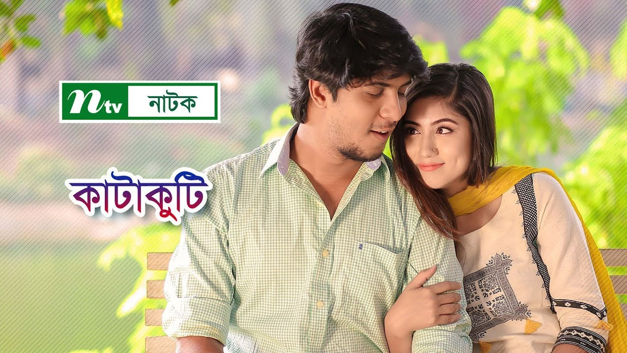Katakuti 2019 Bangla Full Natok Ft. Tawsif Mahbub & Safa Kabir HD