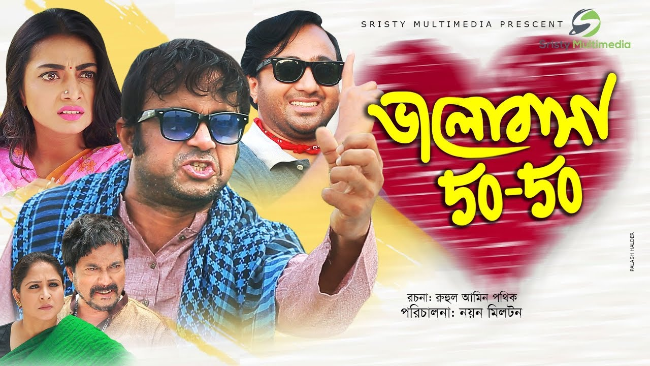 Valobasa 50-50 (2019) Bangla Comedy Natok Ft. Akhomo Hasan & Orsha HD