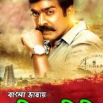Policegiri 2019 Bangla Dubbed,Policegiri 2019 Bangla Dubbed full movie download,Policegiri 2019 Bangla Dubbed full movie hd download and watch online .