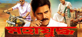 Maha Juddho 2019 Bangla Dubbed Full Movie 480p ORG UNCUT HDRip 350MB Download