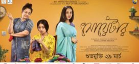 Sweater (2019) Bengali Full Movie 480p HDRip 400MB x264 AAC *Exclusive*