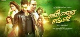 Ami Tomar Hote Chai 2019 Bangla Full Movie 480p ORG HDRip 400MB MKV *100% Original*