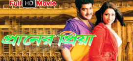 Praner Priya 2019 Bangla Dubbed Full Movie 720p HDRip 700MB MKV