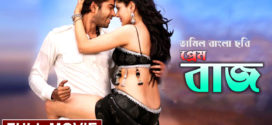 Prem Bazz 2019 Bangla Dubbed Movie 720p HDRip 700MB x264 MKV