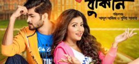 Prem Ki Bujhini 2019 Bengali Full Movie 480p ORG UNCUT Bluray 400MB MKV
