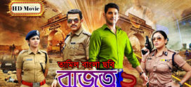 Rajotto 2 2019 Bangla Dubbed Movie 720p HDRip 700MB Download