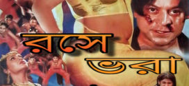 Rose Vora Joubon 2019 Bangla Full Hot Movie 720p HDRip 700MB Download