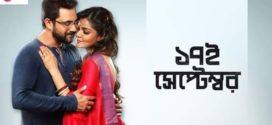 17th September (2019) Bengali Full Movie 480p HDRip 350MB MKV *Exclusive*