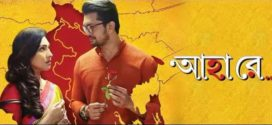 Ahaa Re (2019) Bengali Full Movie 720p WEBRip 900MB MKV *Exclusive*