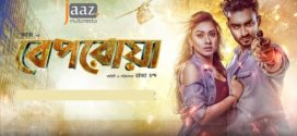 Beporowa 2019 Bangla Full Movie 480p HDRip 400MB MKV