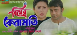 Biyer Keramoti 2019 Bangla Full Commedy Natok Ft. Akhomo Hasan & Chandro Moni HDRip