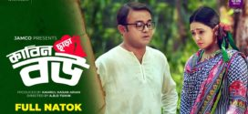 Kabin Chara Bou 2019 Bangla Full Comedy Natok Ft. Akhom Hasan & Orin HDRip