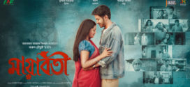 Mayaboti 2019 Bangla Original Full Movie 720p HDRip 700MB MKV