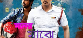 Moner Majhe Pem 2019 Bangla Dubbed Full Movie 720p HDRip 700MB MKV