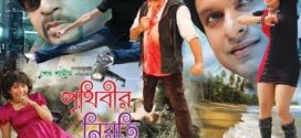 Prithibir Niyoti 2020 Bangla Movie 720p UNCUT BluRay 700MB MKV