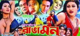 Rangga Mon 2019 Bangla Full Movie 720p UNCUT BluRay 700MB x264 MKV