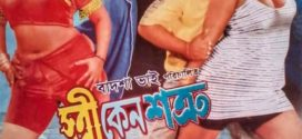 Stri Keno Shotru 2019 Bangla Full Hot Movie 720p HDRip 700MB MKV