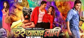 Tui Amar Rani (2019) Bengali Full Movie 720p HDRip 700MB MKV *100% Original*